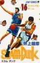 SLAM DUNK(#16) サバイバル・ゲーム (ジャンプ・コミックス) [ 井上雄彦 ]