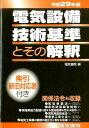 電気設備技術基準とその解釈 平成29年版 [ 電気書院 ]