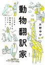 動物翻訳家 [ 片野ゆか ]