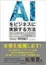 AIをビジネスに実装する方法 「ディープラーニング」が利益を...