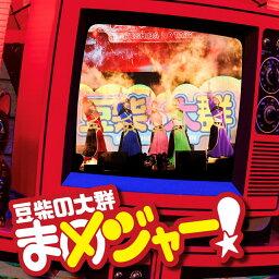 まめジャー (CD+DVD+スマプラ) [ <strong>豆柴の大群</strong> ]