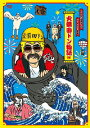 FNS27時間テレビ「ビートたけし中継」presents 火...