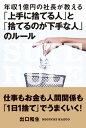 年収1億円の社長が教える 「上手に捨てる人」と「捨てるのが下手な人」のルール [ 出口和生 ]