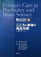 脳とこころのプライマリケア(3)