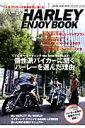 HARLEY ENJOY BOOK 人気ブロガーが自由自在に楽しむ (SHINKO MUSIC MOOK) [ 岡野英樹 ]