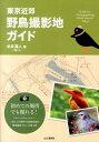 東京近郊野鳥撮影地ガイド [ 永井真人 ]