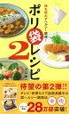 【バーゲン本】ポリ袋レシピ2-油を使わずヘルシー調理! [ 川平 秀一 ]