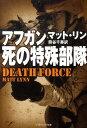 アフガン、死の特殊部隊 [ マット・リン ] - 楽天ブックス