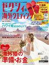 ゼクシィ海外ウエディング2019 Spring&Summer 海外婚の準備・お金スペシャル決定版 (