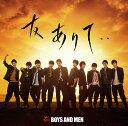 友ありて・・ (初回限定盤 CD+DVD) [ BOYS A...
