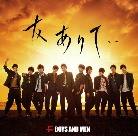 友ありて・・ (初回限定盤 CD+DVD) [ BOYS AND MEN ]