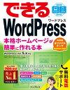 できるWordPress WordPress Ver.5.x対応 本格ホーム 星野邦敏