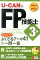 '14〜'15年版U-CANのFP技能士3級まとめてすっきり!よくでるテーマ41&一問一答