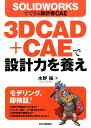 3DCAD+CAEで設計力を養え SOLIDWORKSでできる設計者CAE [ 水野操 ]