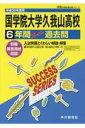国学院大学久我山高等学校(平成30年度用) 6年間スーパー過去問 (声教の高校過去問シリーズ)