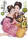 天保桃色水滸伝(4巻) (SPコミックス) [ 八月薫 ]