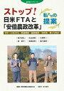 ストップ! 日米FTAと「安倍農政改革」-私たちの提案 [農民連ブックレット] [ 農民運動全国連合