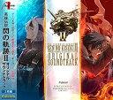 英雄伝説 閃の軌跡2オリジナルサウンドトラック [ (ゲーム・ミュージック) ]