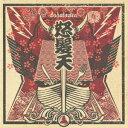 ドリーム・バイキングス(初回限定盤 CD+DVD) [ 怒髪天 ]