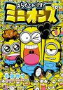 みらくるトリオ!ミニオンズ 1 (てんとう虫コミックス〔スペシャル〕) [ 小泉 作十 ]