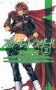 スカーレット・ウィザード(2) (C・novels fantasia) [ 茅田砂胡 ]