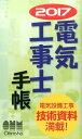 電気工事士手帳(2017)