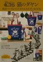 猫のダヤン保冷バッグ&ペットボトルホルダーBOOK ([バラエティ])