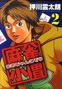 麻雀小僧(2) (近代麻雀コミックス) [ 押川雲太朗 ]