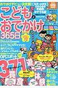 こどもとおでかけ365日(関西版 2014年) 保存版 (ぴあmook関西)