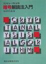 解くのに数十万年!「解けない暗号」を解読 278桁、世界記録達成をつれづれぶろぐ