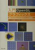 入門OpenGLグラフィックス [ 安居院猛 ]