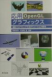 応用OpenGLグラフィックス [ 関根詮明 ]