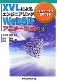 XVLによるエンジニアリングWeb 3Dアニメーション入門 [ 望月達也 ]