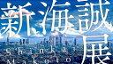 新海誠展「ほしのこえ」から「君の名は。」まで [ コミックス・ウェーブ・フィルム ]