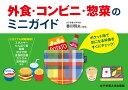 外食・コンビニ・惣菜のミニガイド ポケット版で気になる栄養をすぐにチェック! [ 香川明夫 ]