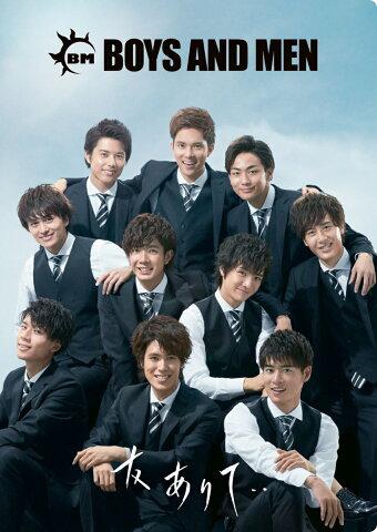 友ありて・・ (初回限定盤クリアファイル・ジャケット BOYS AND MEN盤) [ BOYS AND MEN ]