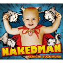 NAKED MAN (CD+DVD) [ 鈴村健一 ]