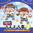 2017 うんどう会 5 [ (教材) ]