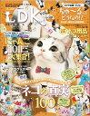 ネコDK(vol.2) ネコの真実100/にゃんこ101匹大集合 (晋遊舎ムック)
