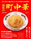 福岡の町中華 餃子、皿うどん、酢豚、炒飯etc.みんな大好き町中 (ぴあMOOK関西)