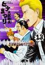 ヒナまつり 13 (ハルタコミックス) [ 大武 政夫 ]