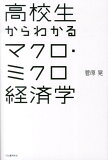 高校生からわかるマクロ・ミクロ経済学 [ 菅原晃 ]