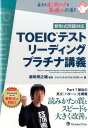 TOEICテストリーディングプラチナ講義 [ ジャパンタイムズ ]
