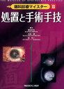 処置と手術手技(3) (眼科診療マイスター) [ 飯田知弘 ]