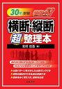 社労士V 30年受験 横断・縦断超整理本 [ 北村庄吾 ]...