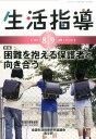 生活指導(No.733(2017 8/9) 特集:困難を抱える保護者と向き合う [ 全国生活指導研究