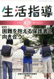 生活指導(No.733(2017 8/9) 特集:困難を抱える保護者と向き合う [ 全国生活指導研究協議会 ]