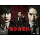 犯罪症候群 Blu-ray-BOX【Blu-ray】 [ 玉山鉄二 ]