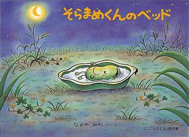 そらまめくんのベッド [ なかやみわ ]...:book:10798358