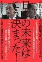 日本の未来はこう決まった! 人類99%を支配する寡頭権力者たちの次なる工作/そ [ ベ